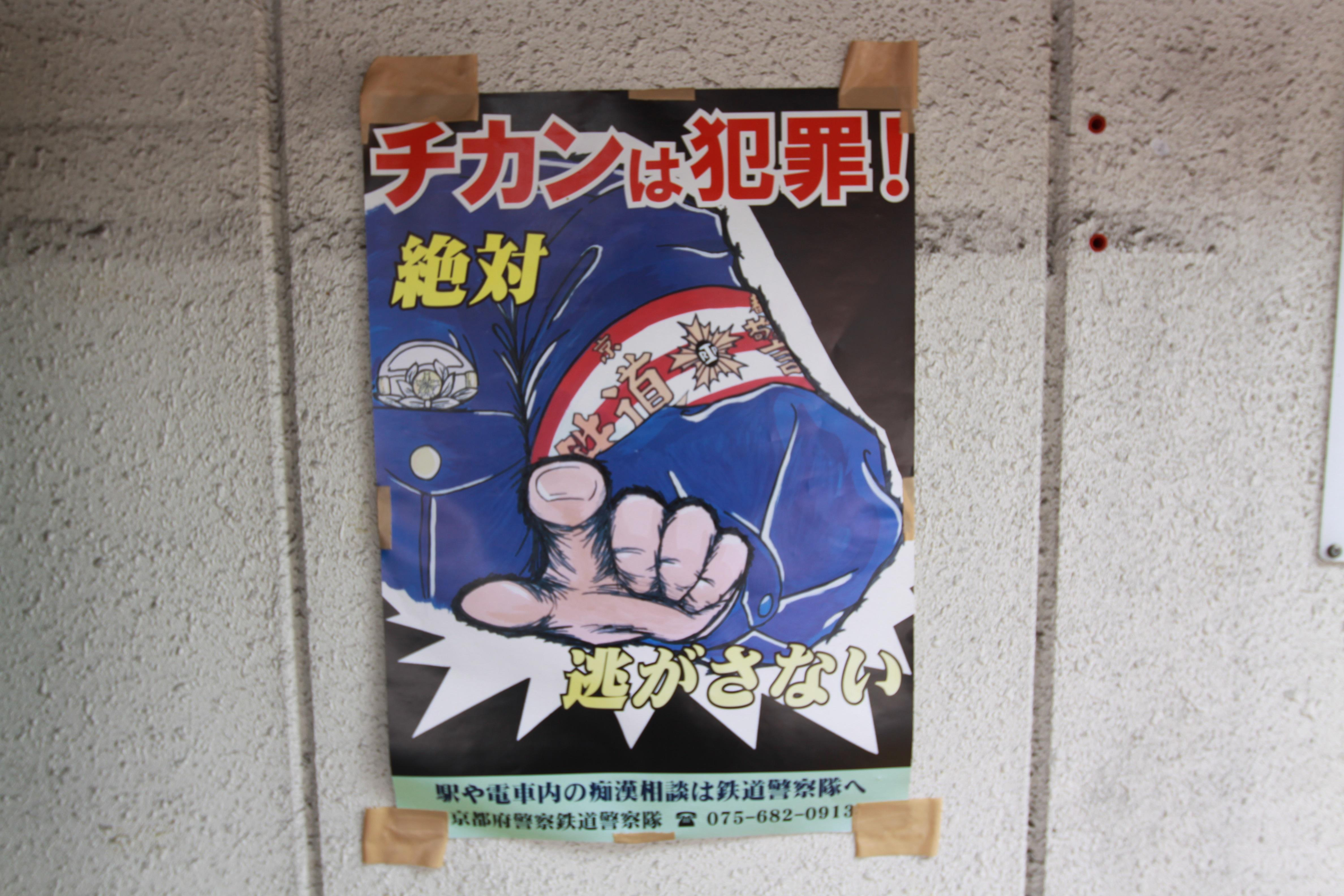 Kyoto Police Poster