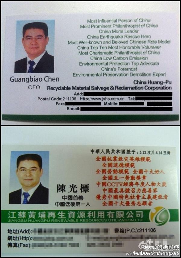 Chen guangbiaos boastful business card and his ambition to buy the chens business cards in chinese and english photo weibo user cnnexus reheart Images