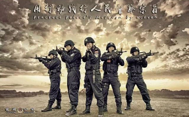 Xinjiang police recruitment poster