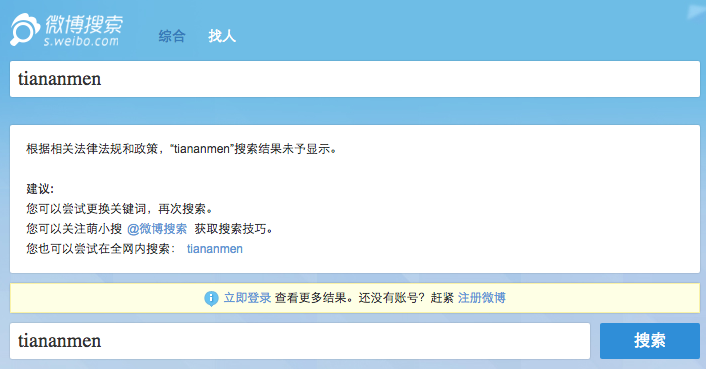 weibo censorship search result screenshot