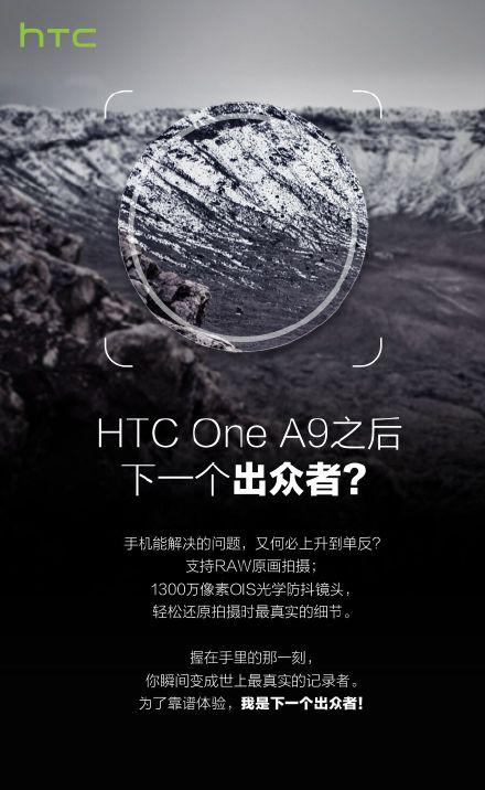 HTC One X9 teaser
