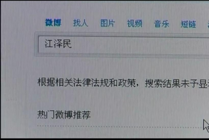 """The result of searching """"Jiang Zemin"""""""