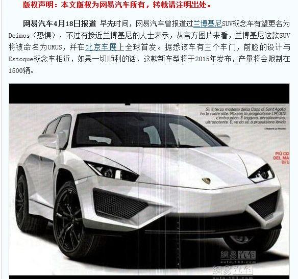 The Lamborghini Urus SUV as seen in a screen shot from Chinese website Auto 163.